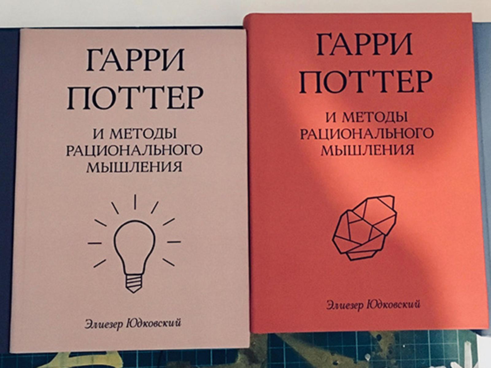 Алексей Каптерев: Критическое мышление 101 (часть 2) - 27