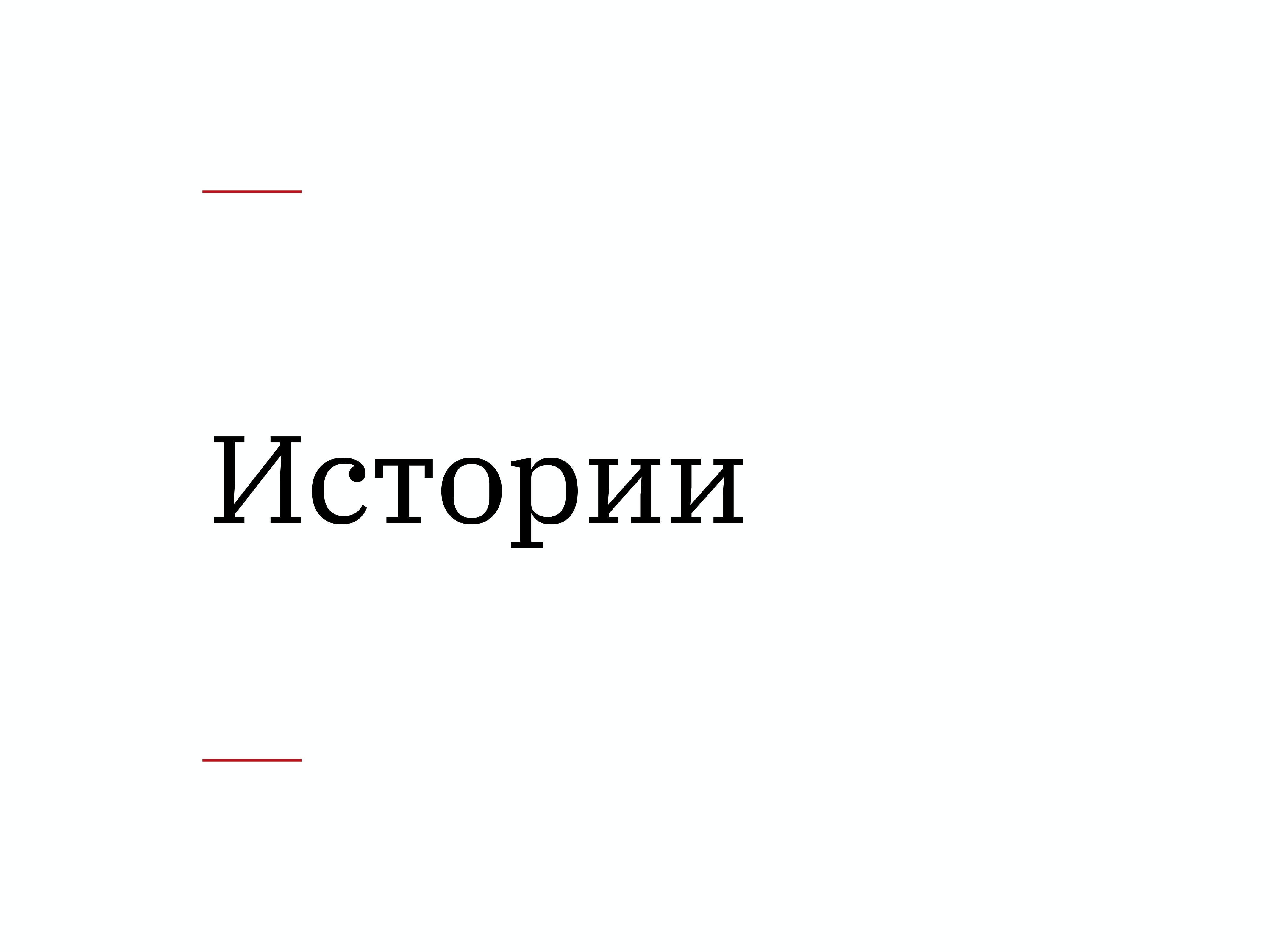 Алексей Каптерев: Критическое мышление 101 (часть 2) - 28