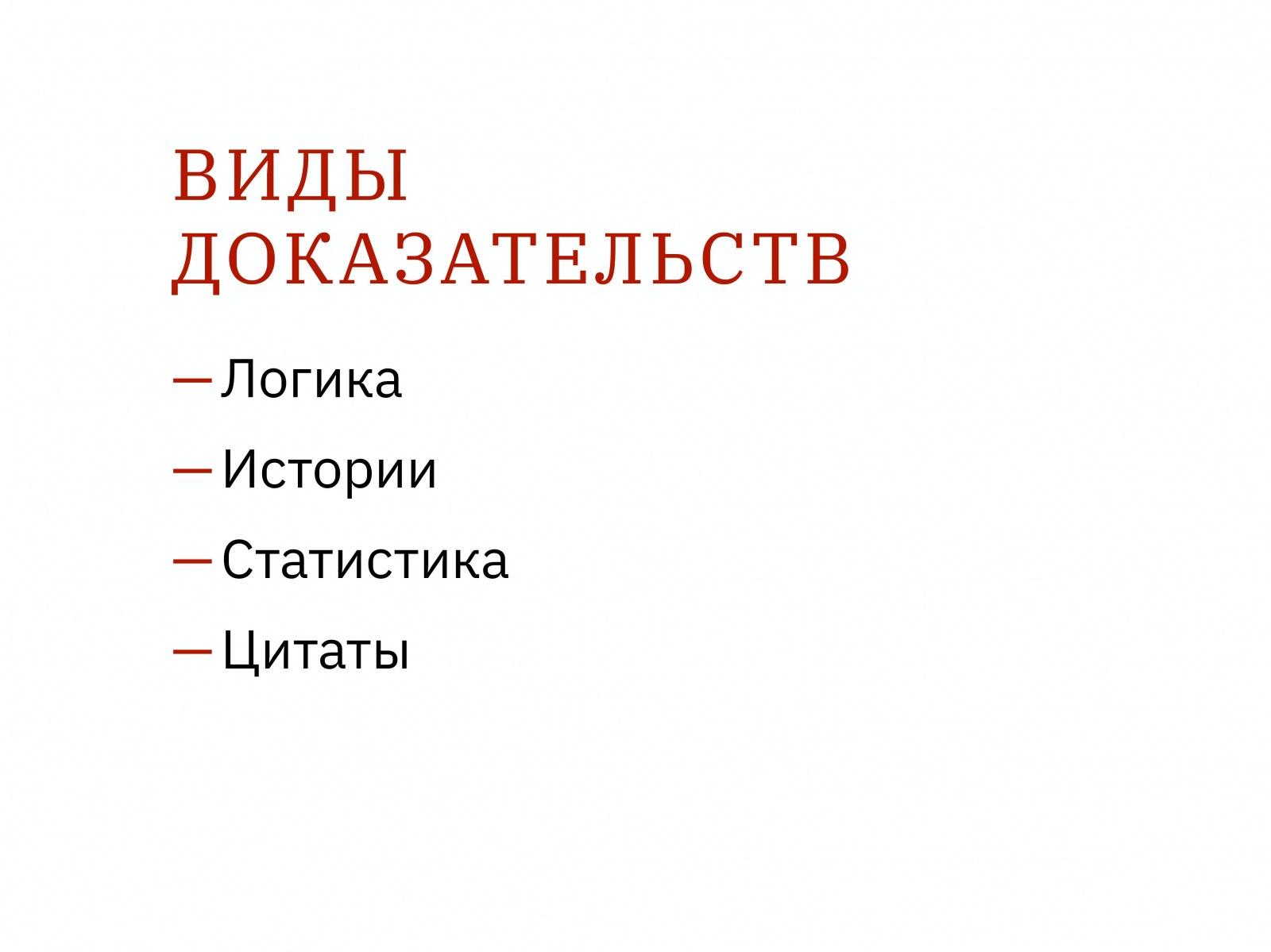 Алексей Каптерев: Критическое мышление 101 (часть 2) - 3