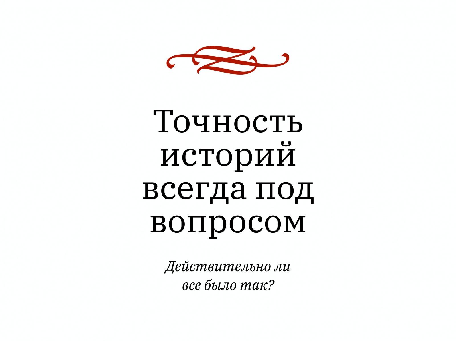 Алексей Каптерев: Критическое мышление 101 (часть 2) - 32