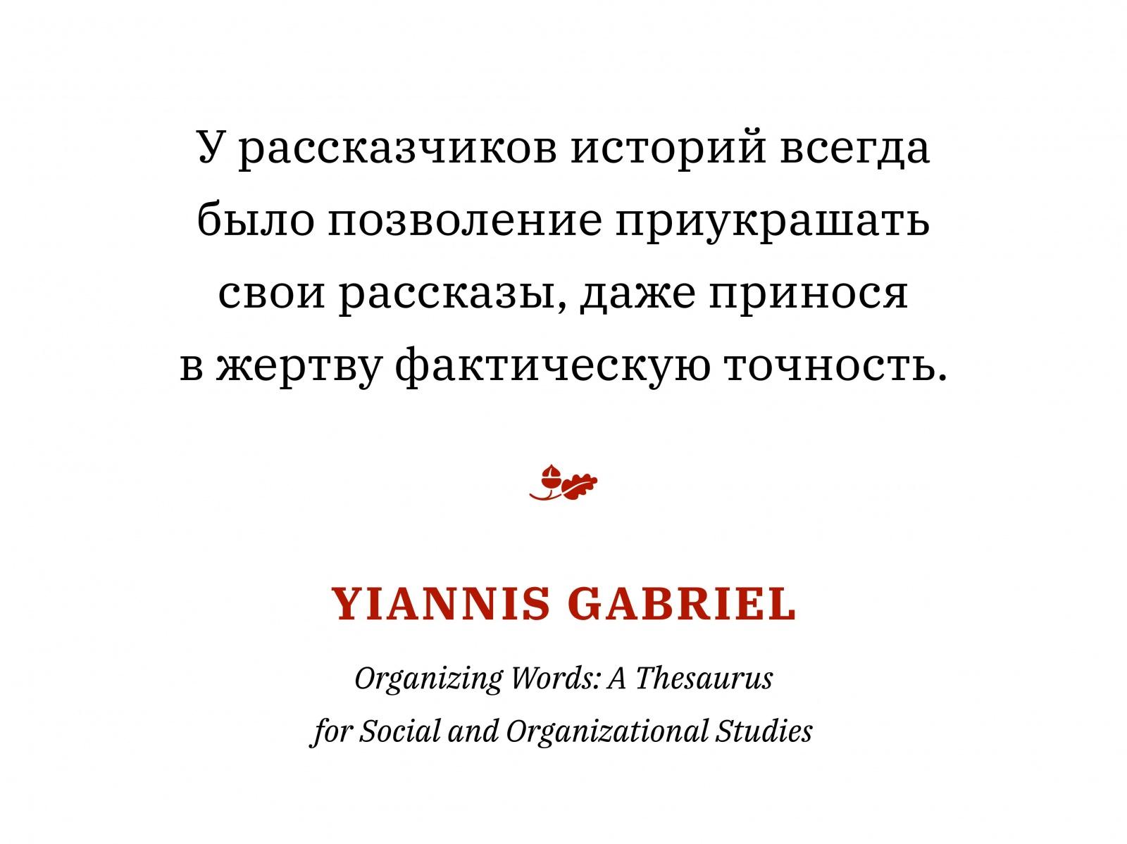 Алексей Каптерев: Критическое мышление 101 (часть 2) - 33