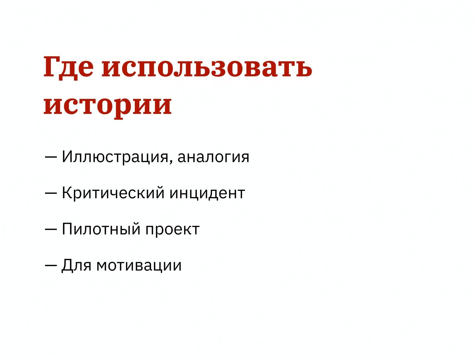 Алексей Каптерев: Критическое мышление 101 (часть 2) - 34