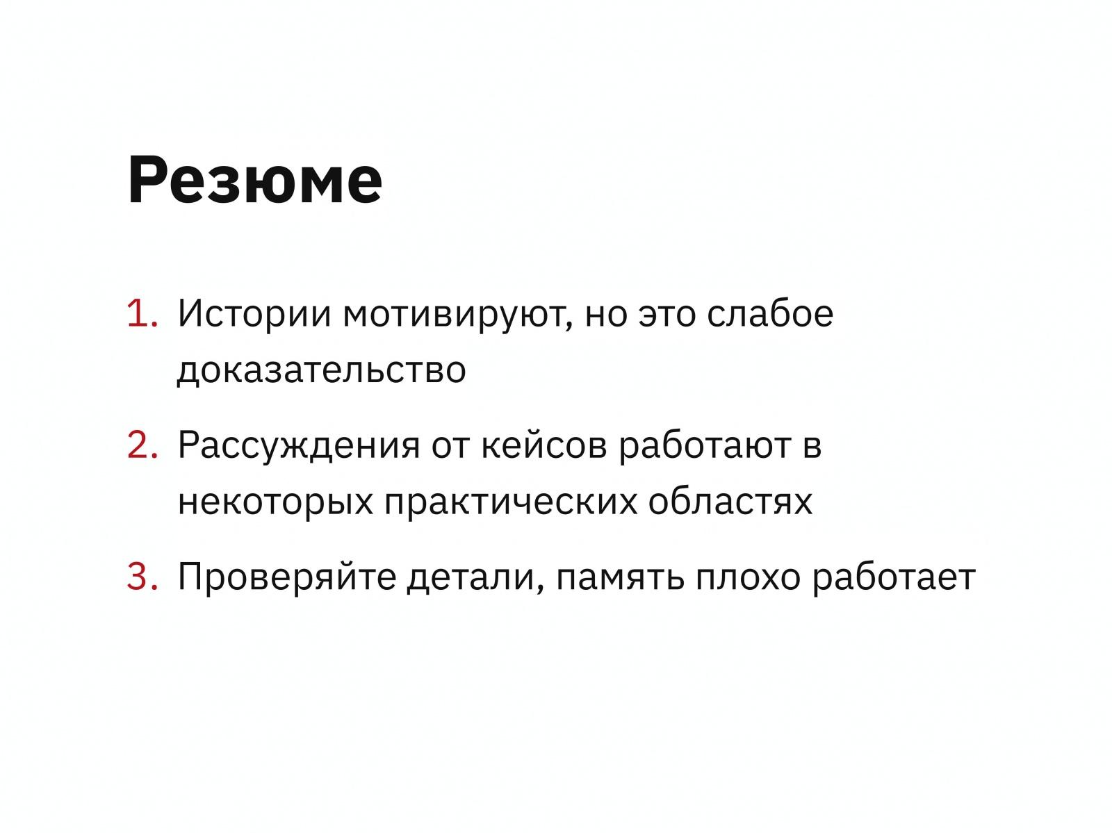 Алексей Каптерев: Критическое мышление 101 (часть 2) - 35