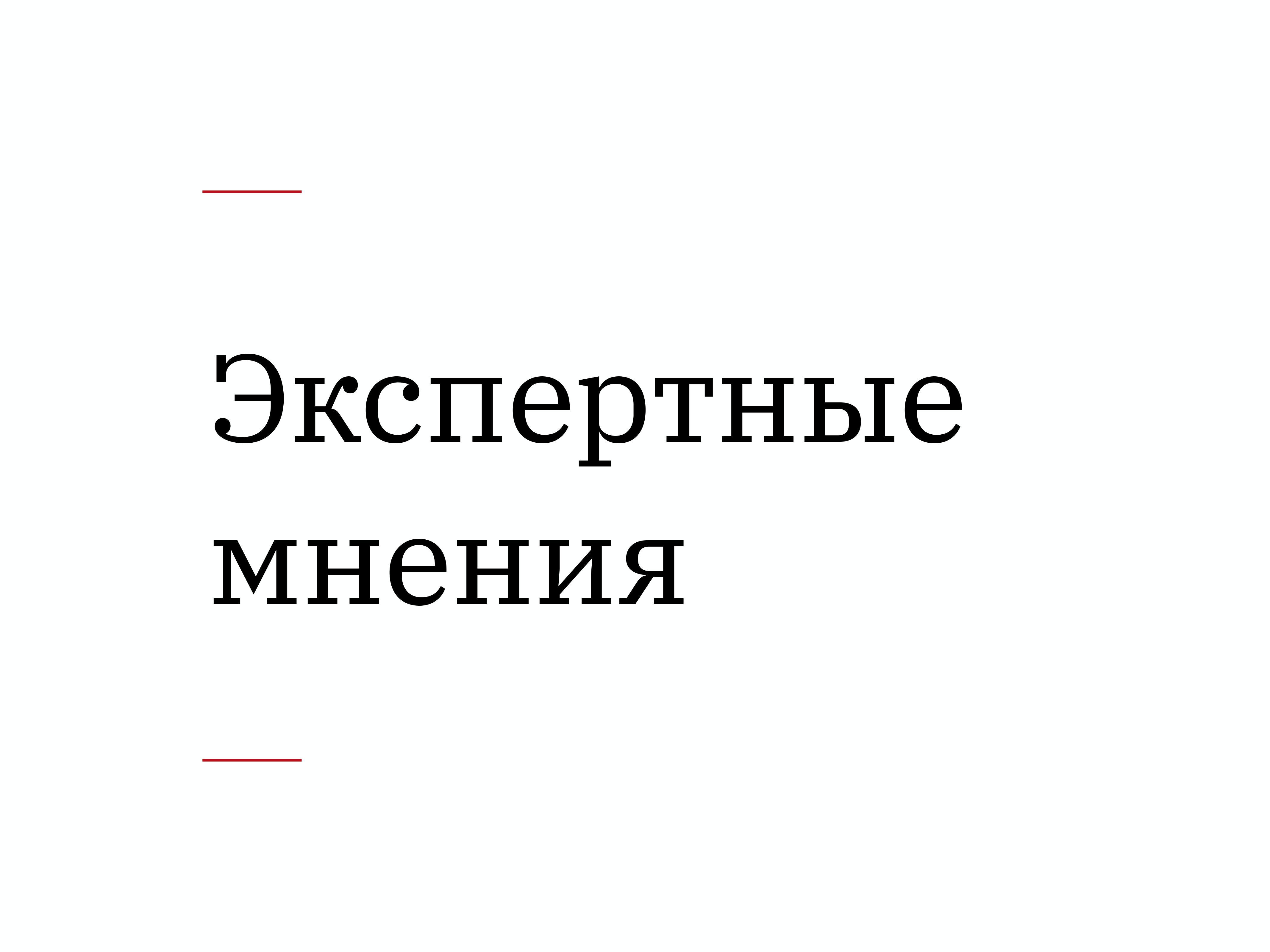 Алексей Каптерев: Критическое мышление 101 (часть 2) - 36