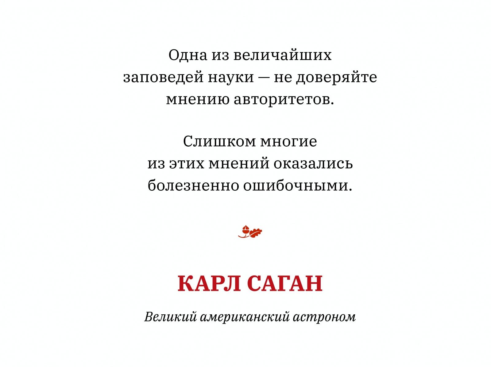 Алексей Каптерев: Критическое мышление 101 (часть 2) - 37