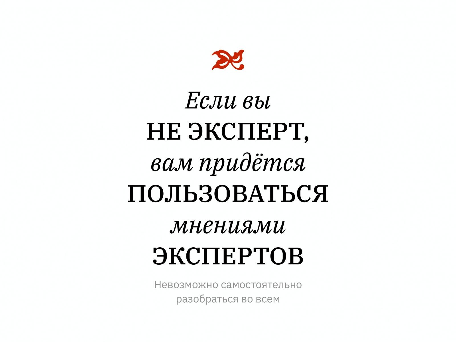 Алексей Каптерев: Критическое мышление 101 (часть 2) - 38