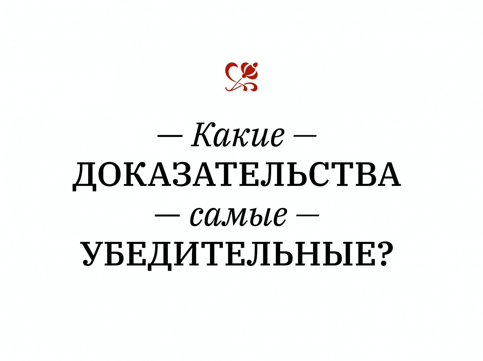 Алексей Каптерев: Критическое мышление 101 (часть 2) - 4