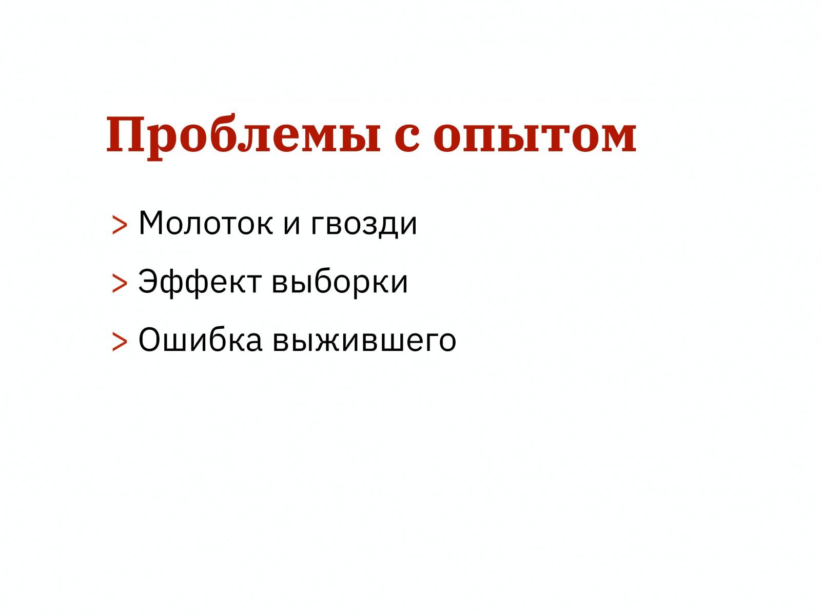 Алексей Каптерев: Критическое мышление 101 (часть 2) - 40
