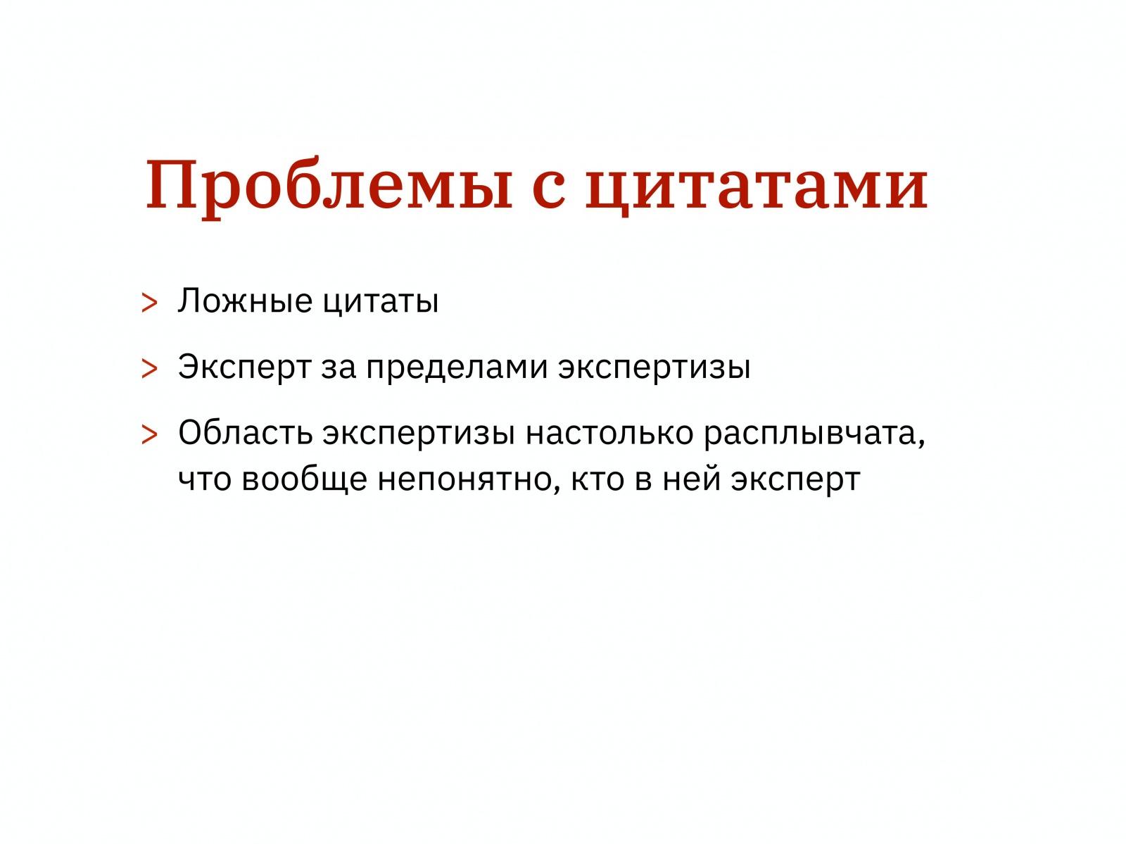 Алексей Каптерев: Критическое мышление 101 (часть 2) - 41