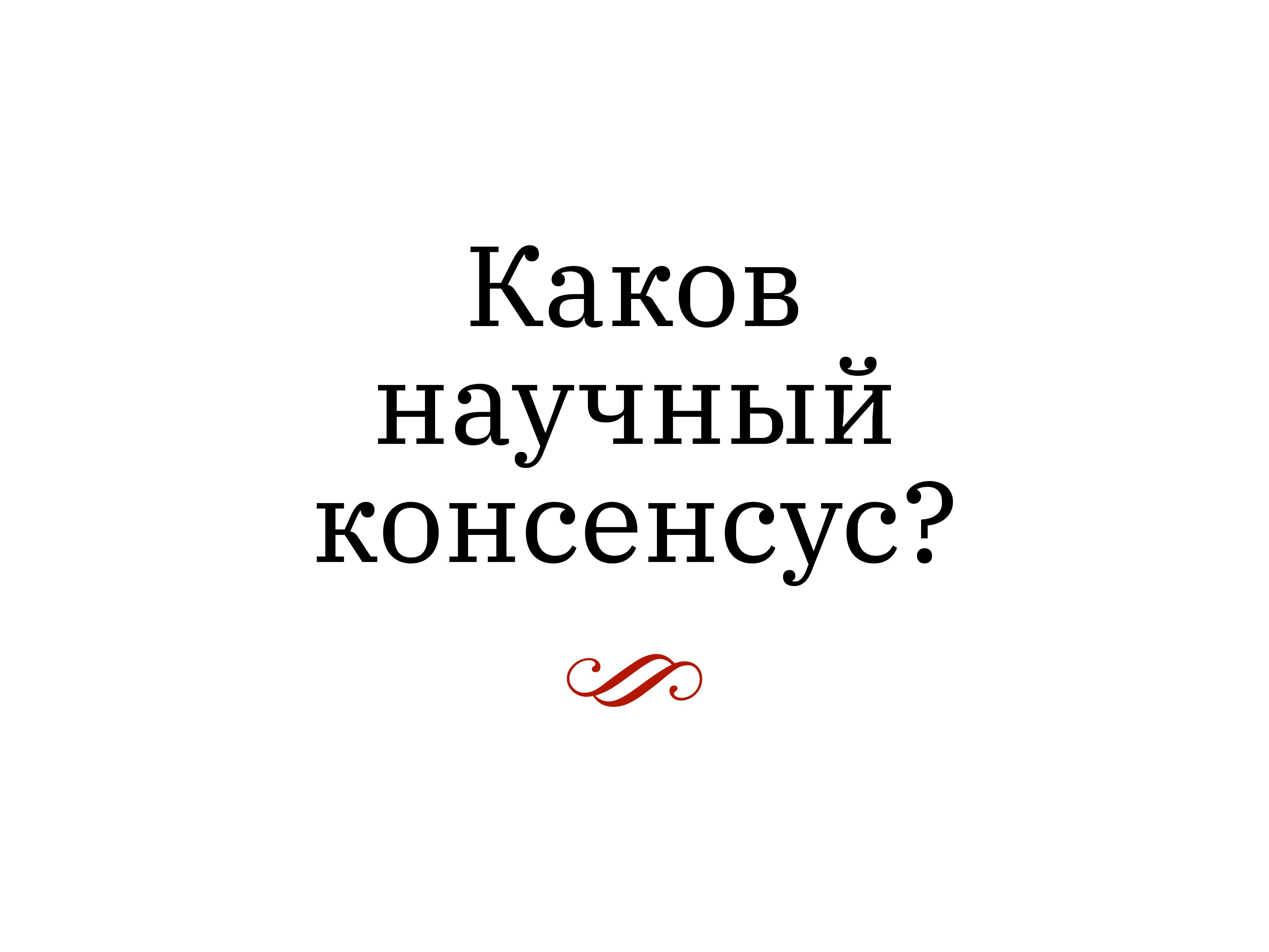 Алексей Каптерев: Критическое мышление 101 (часть 2) - 48
