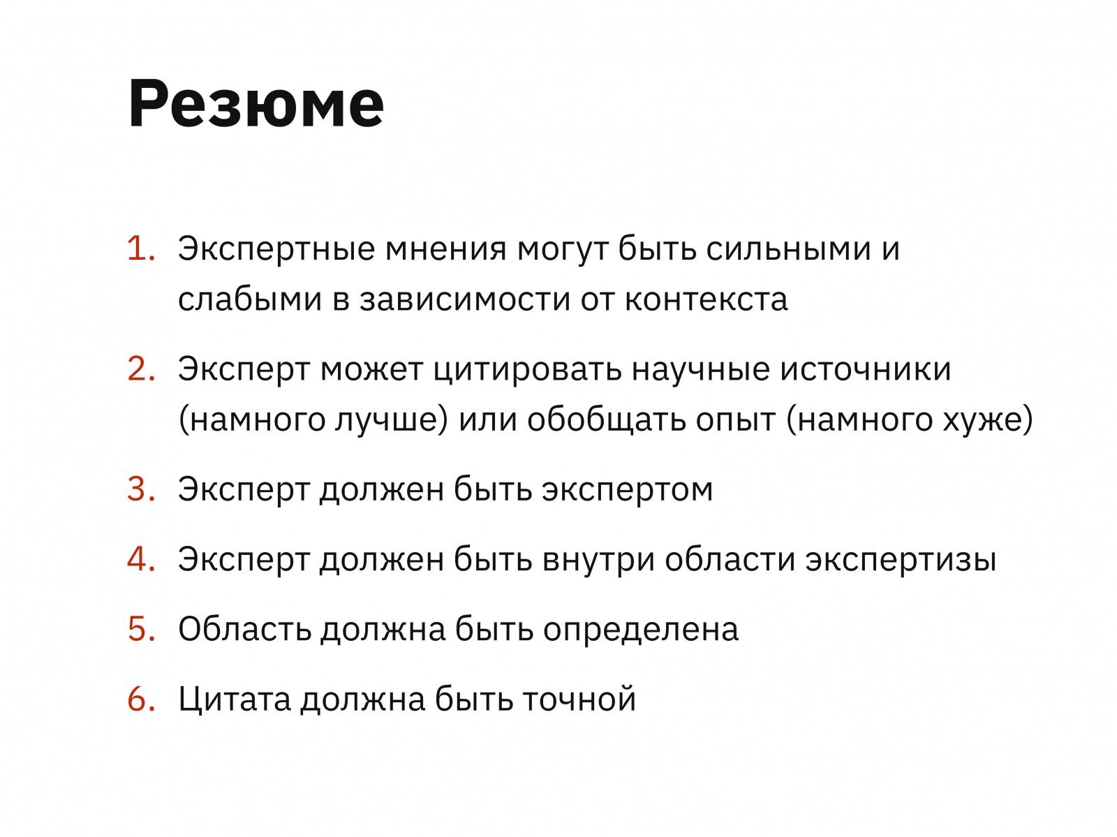 Алексей Каптерев: Критическое мышление 101 (часть 2) - 53