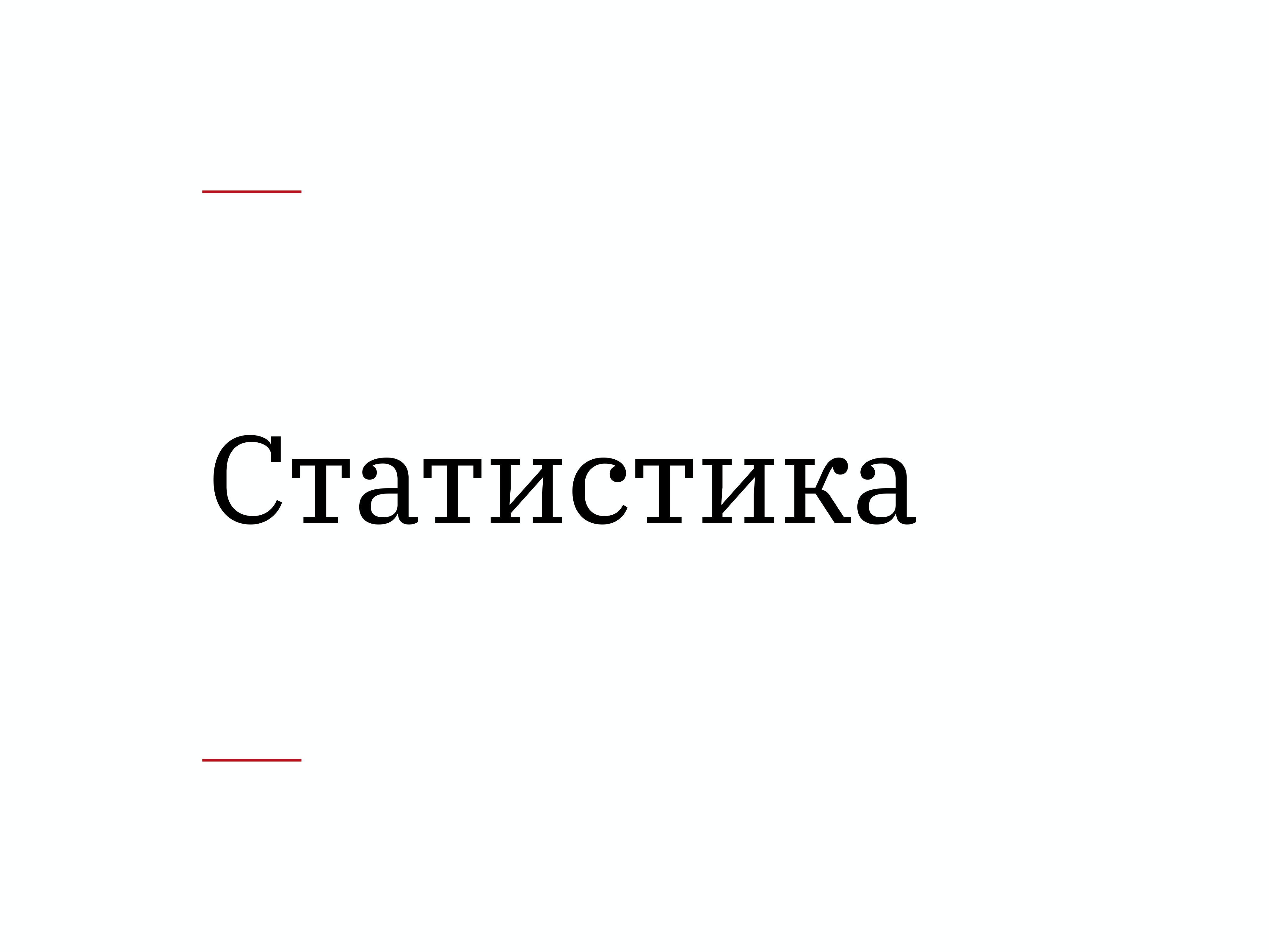 Алексей Каптерев: Критическое мышление 101 (часть 2) - 54