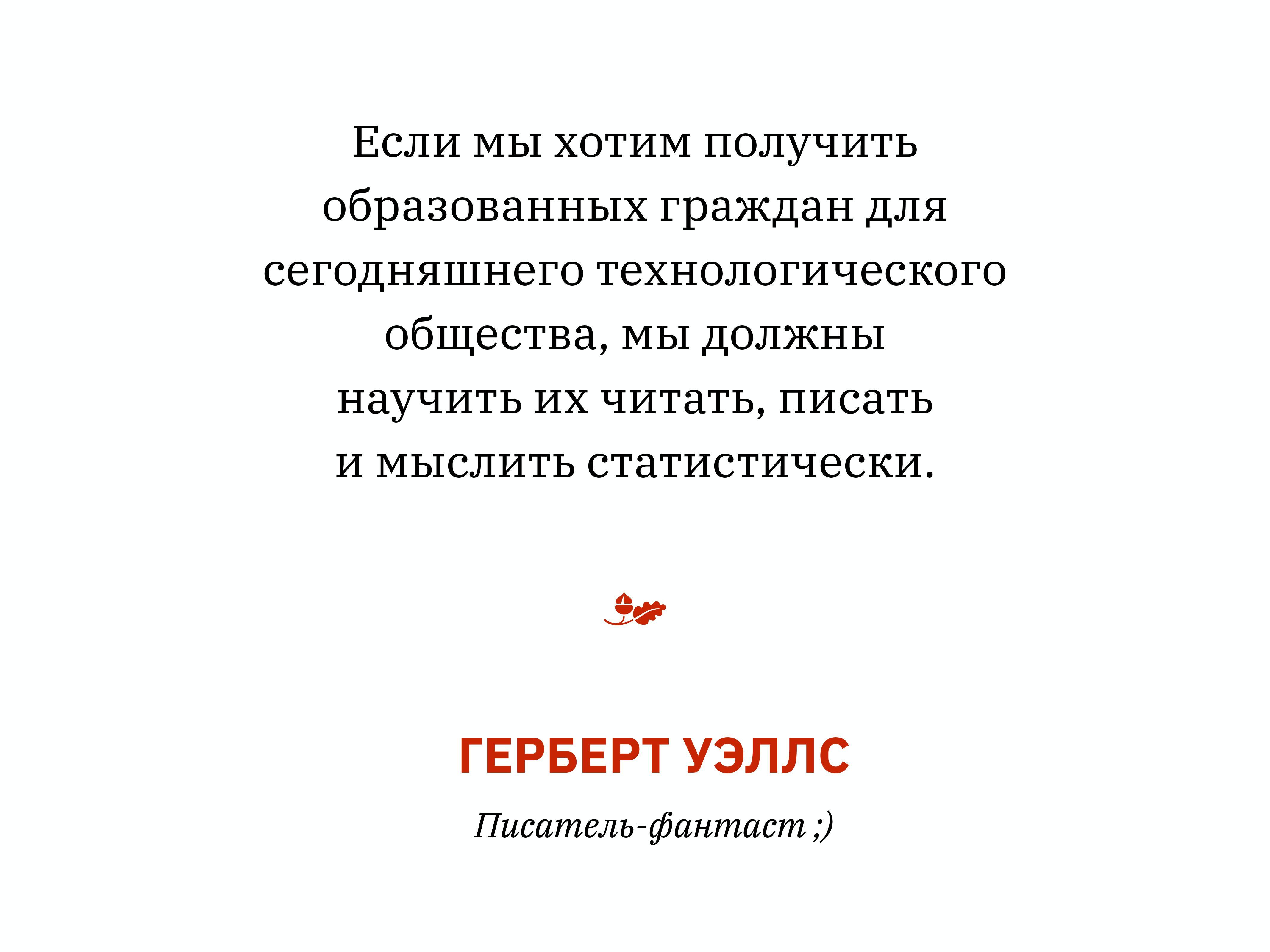 Алексей Каптерев: Критическое мышление 101 (часть 2) - 55