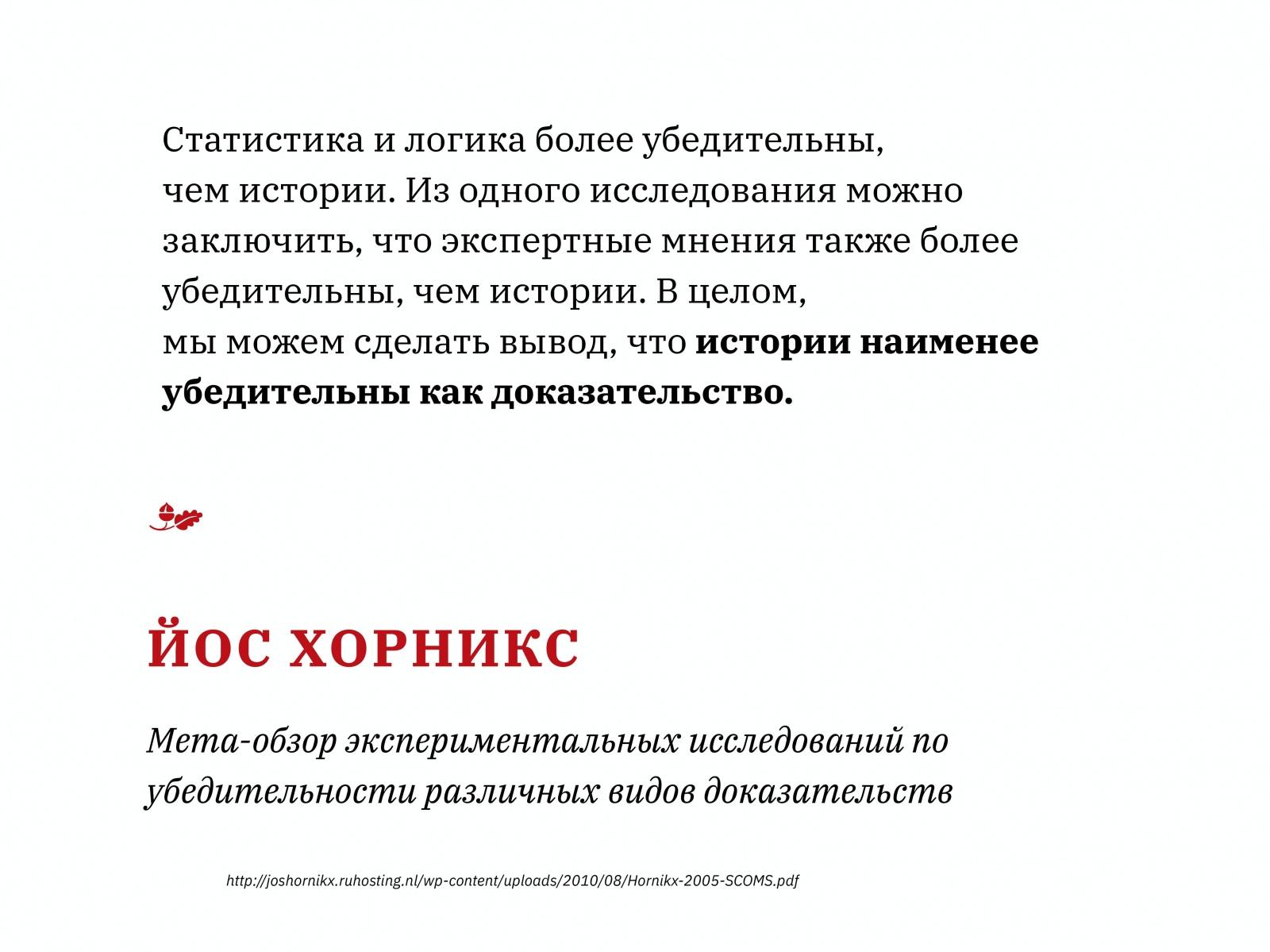 Алексей Каптерев: Критическое мышление 101 (часть 2) - 6
