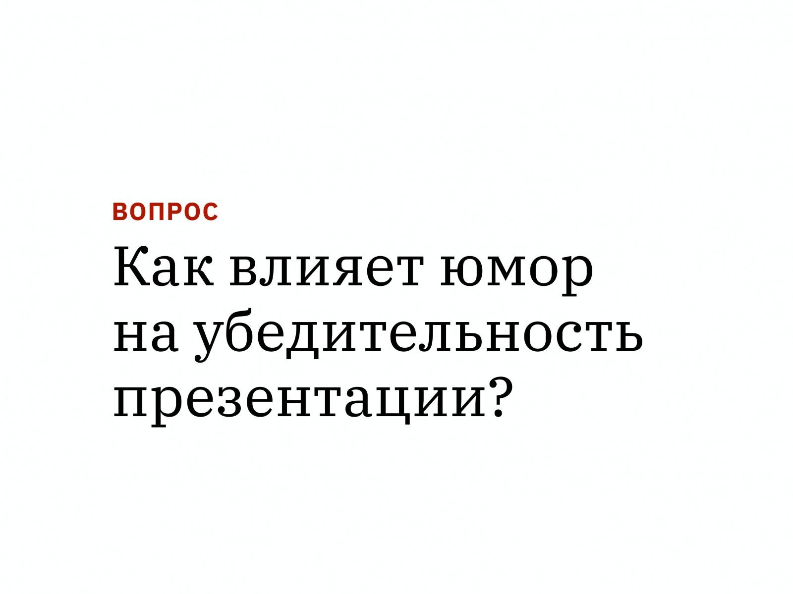 Алексей Каптерев: Критическое мышление 101 (часть 2) - 60