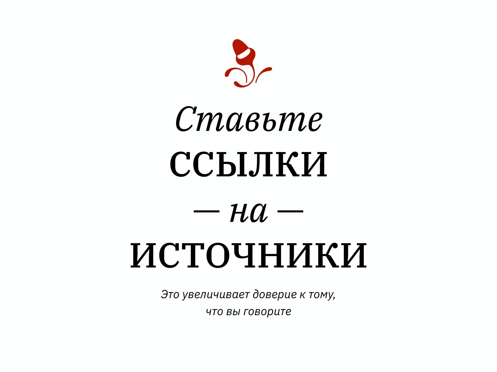 Алексей Каптерев: Критическое мышление 101 (часть 2) - 65