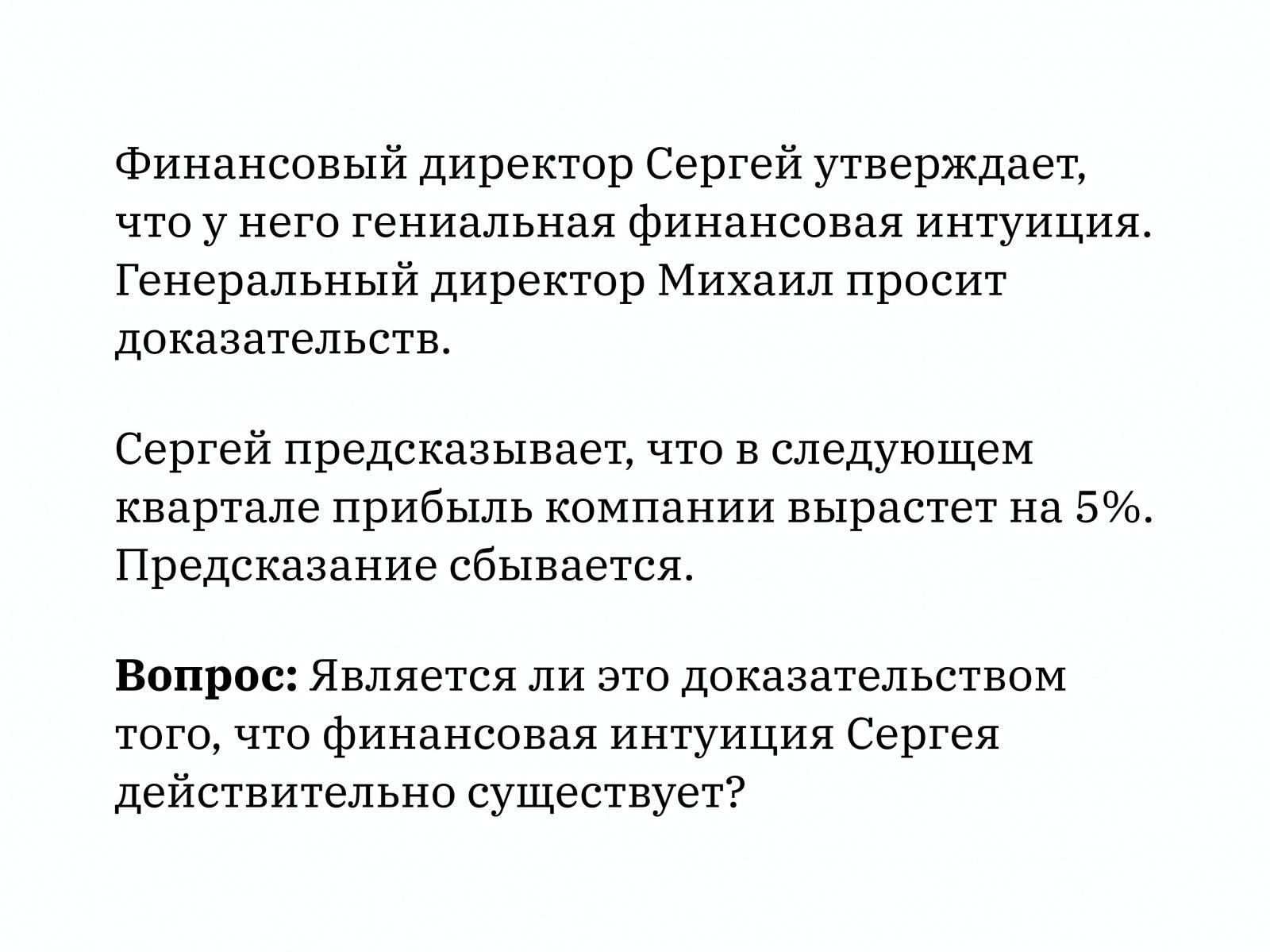 Алексей Каптерев: Критическое мышление 101 (часть 2) - 69