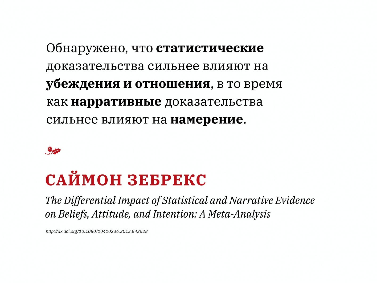 Алексей Каптерев: Критическое мышление 101 (часть 2) - 7