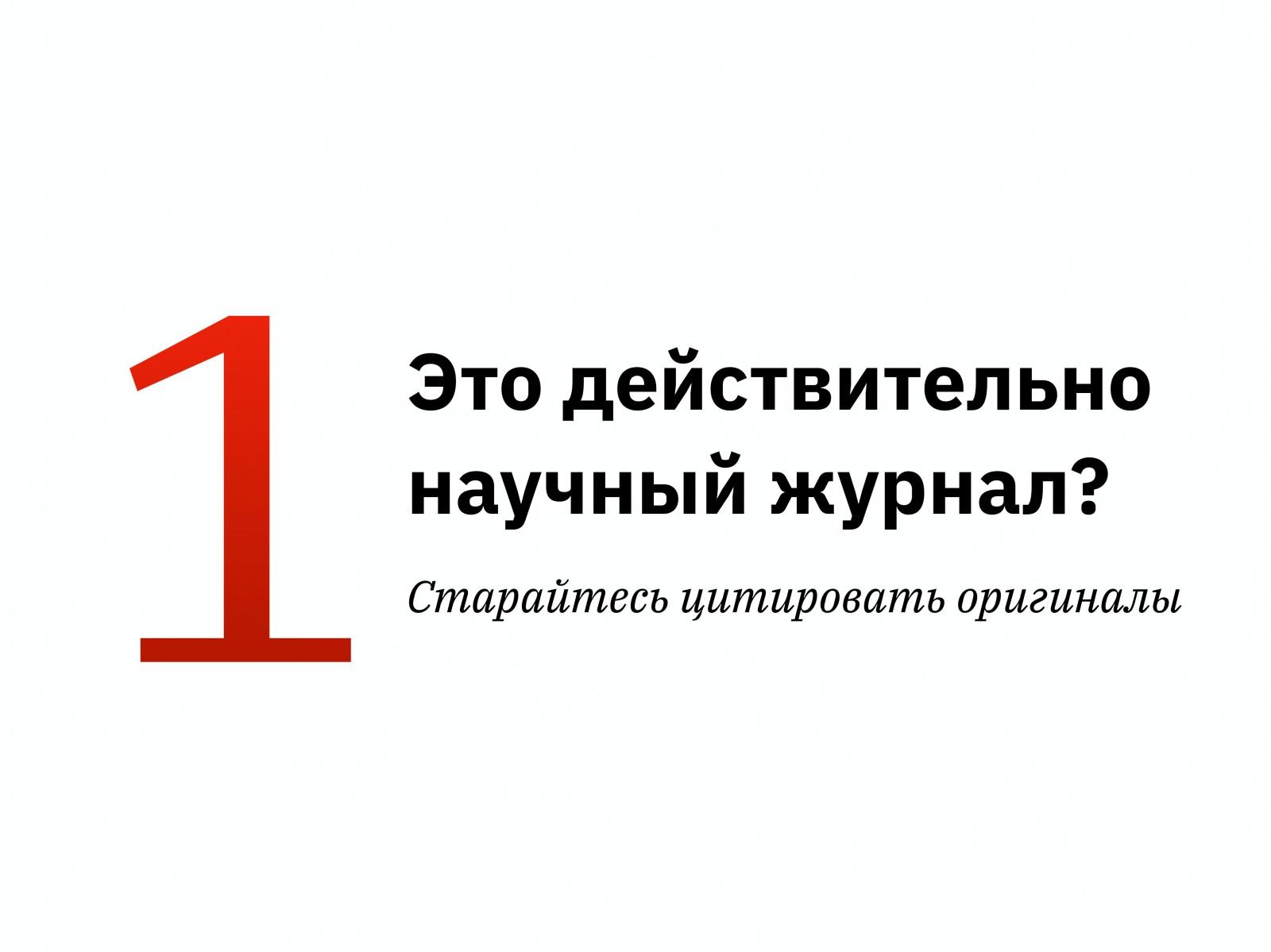 Алексей Каптерев: Критическое мышление 101 (часть 2) - 71