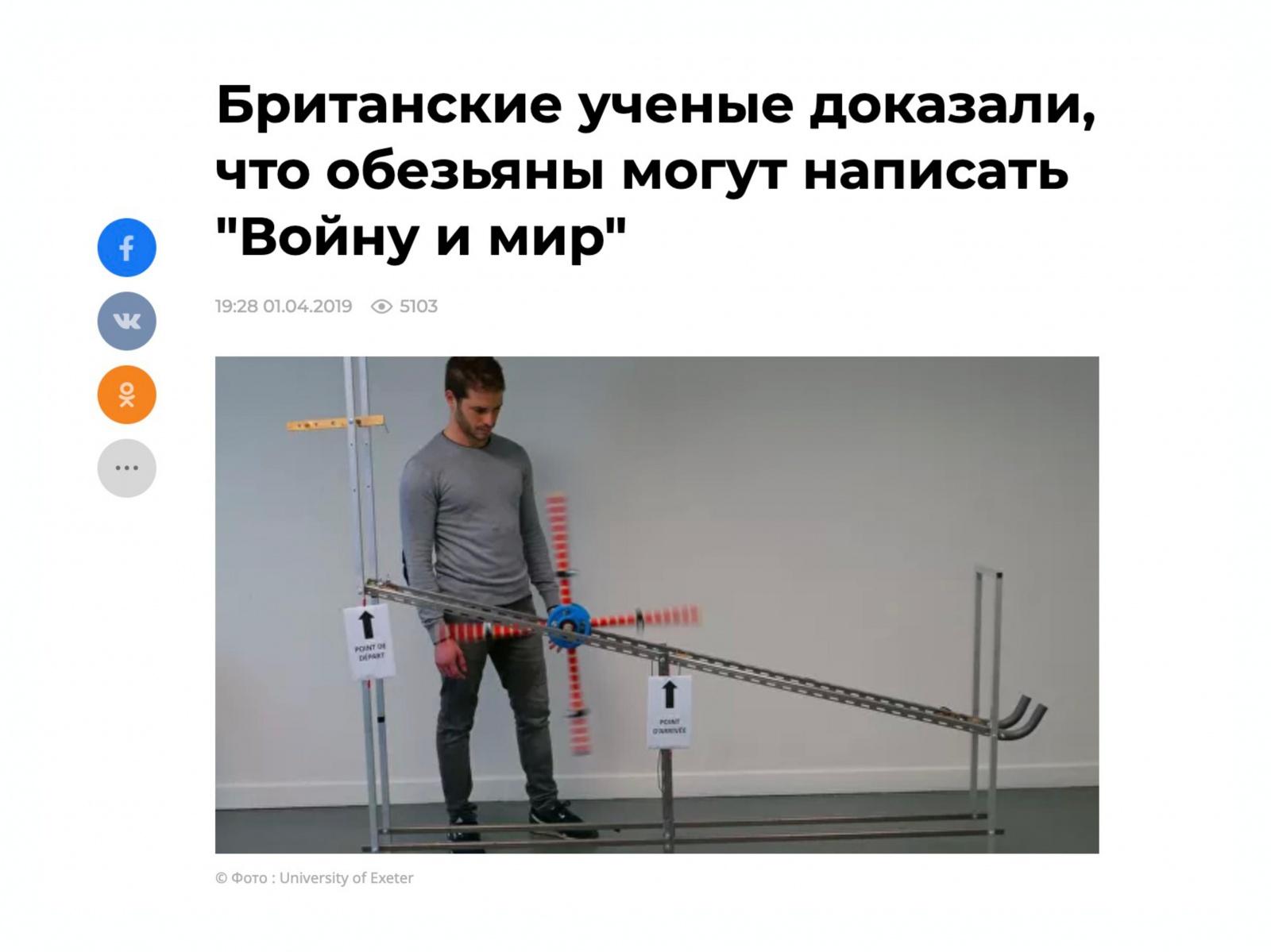 Алексей Каптерев: Критическое мышление 101 (часть 2) - 72