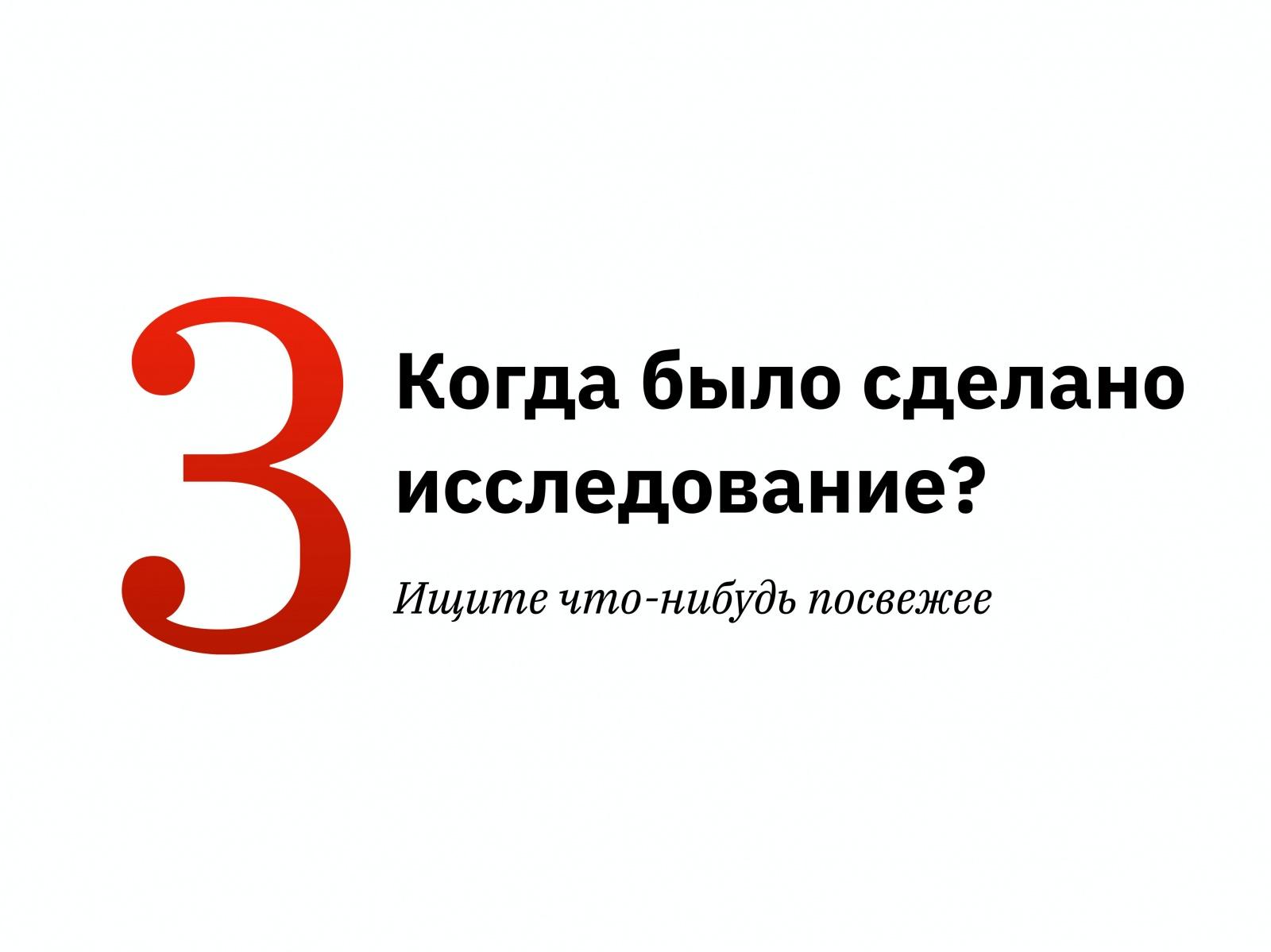 Алексей Каптерев: Критическое мышление 101 (часть 2) - 78
