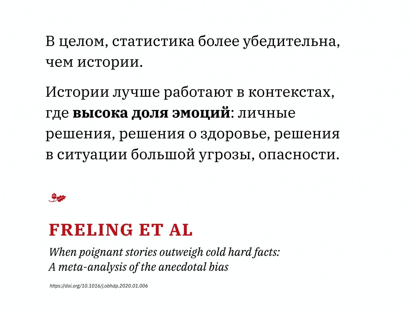 Алексей Каптерев: Критическое мышление 101 (часть 2) - 8