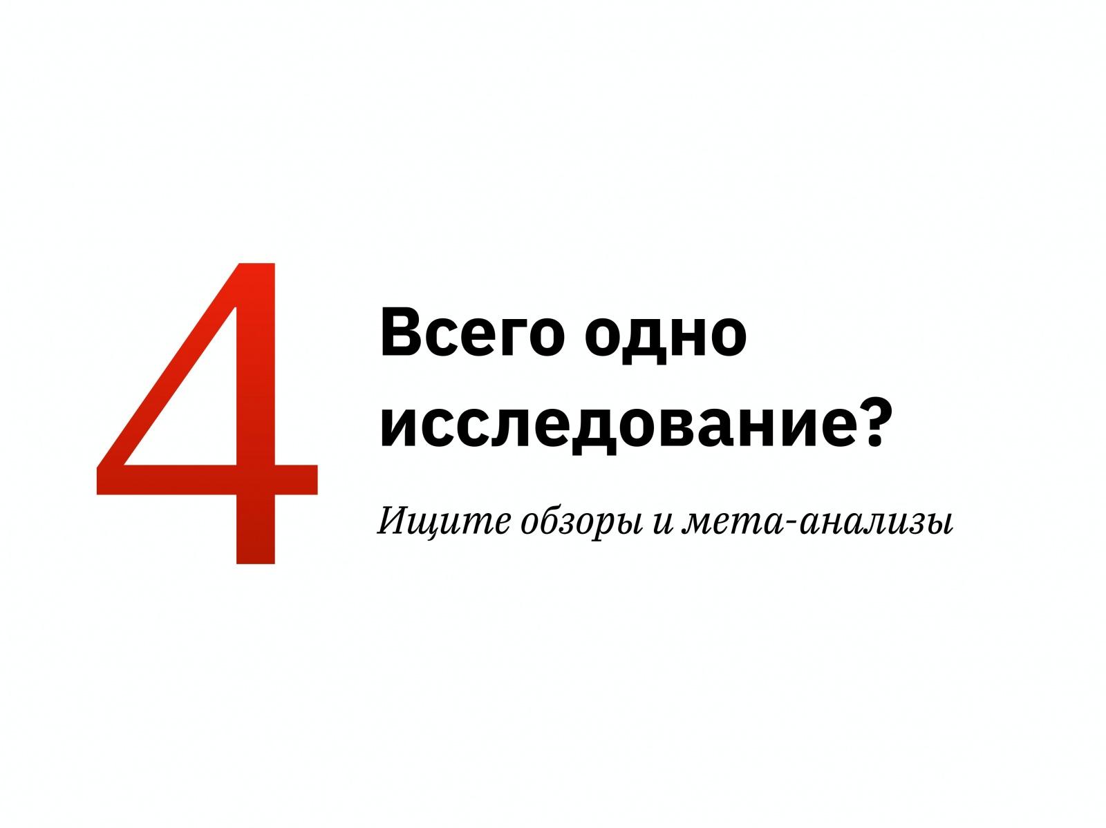 Алексей Каптерев: Критическое мышление 101 (часть 2) - 80
