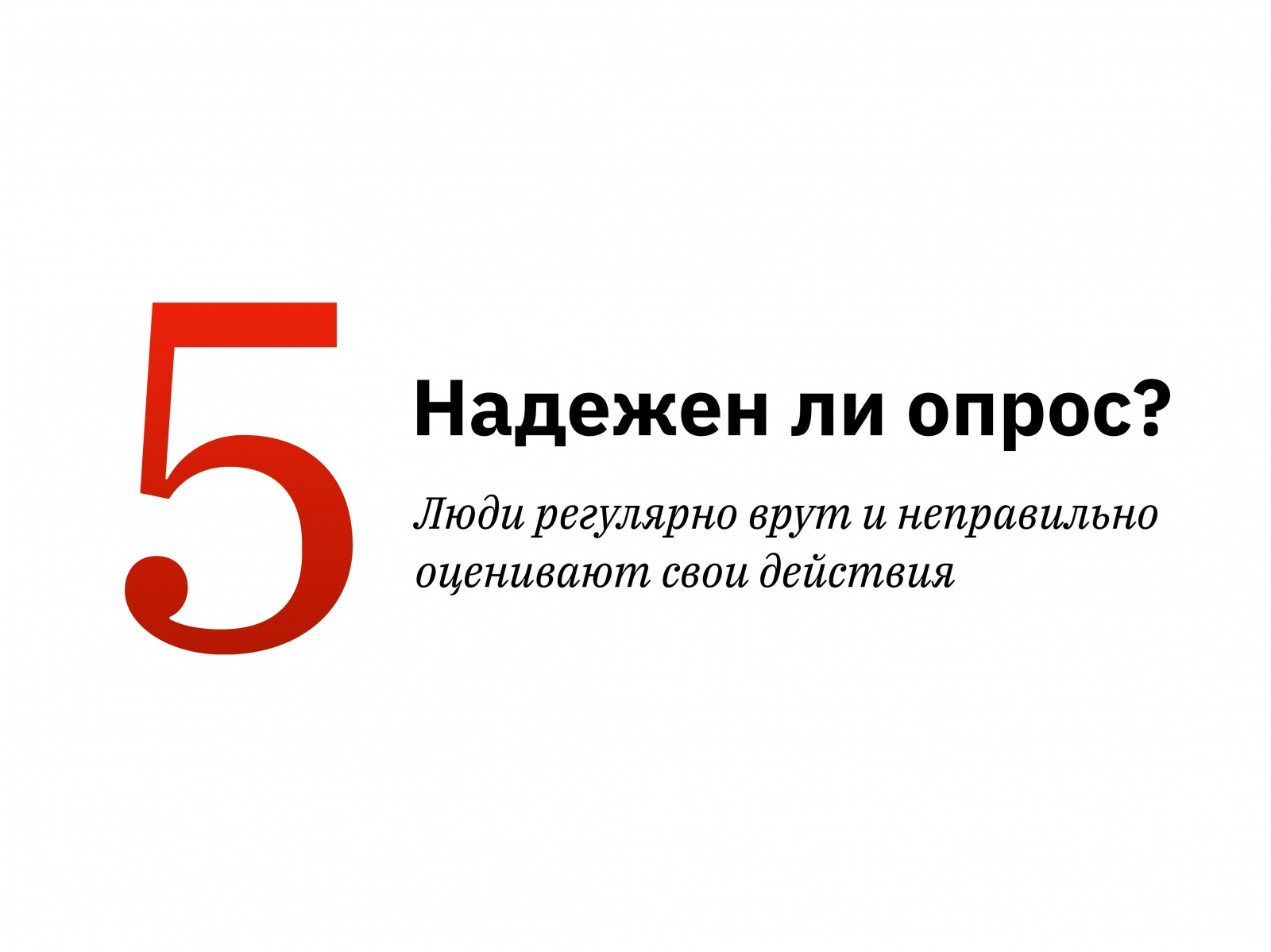 Алексей Каптерев: Критическое мышление 101 (часть 2) - 81