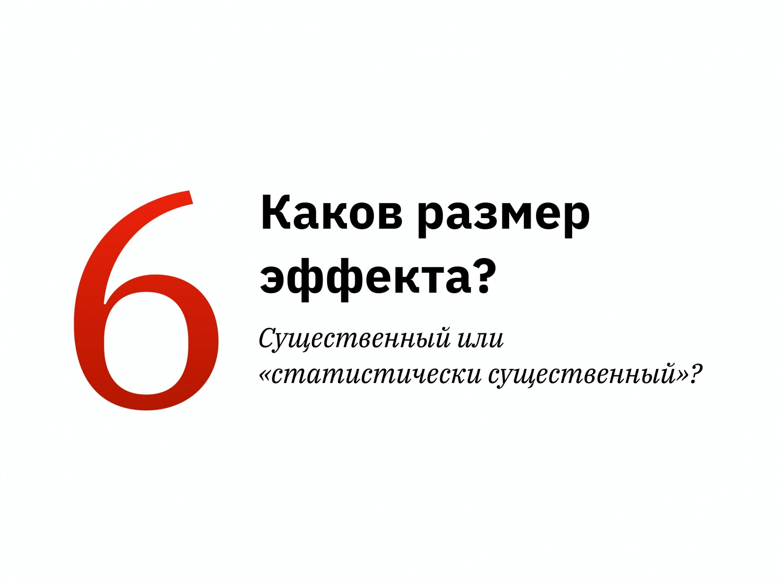 Алексей Каптерев: Критическое мышление 101 (часть 2) - 83