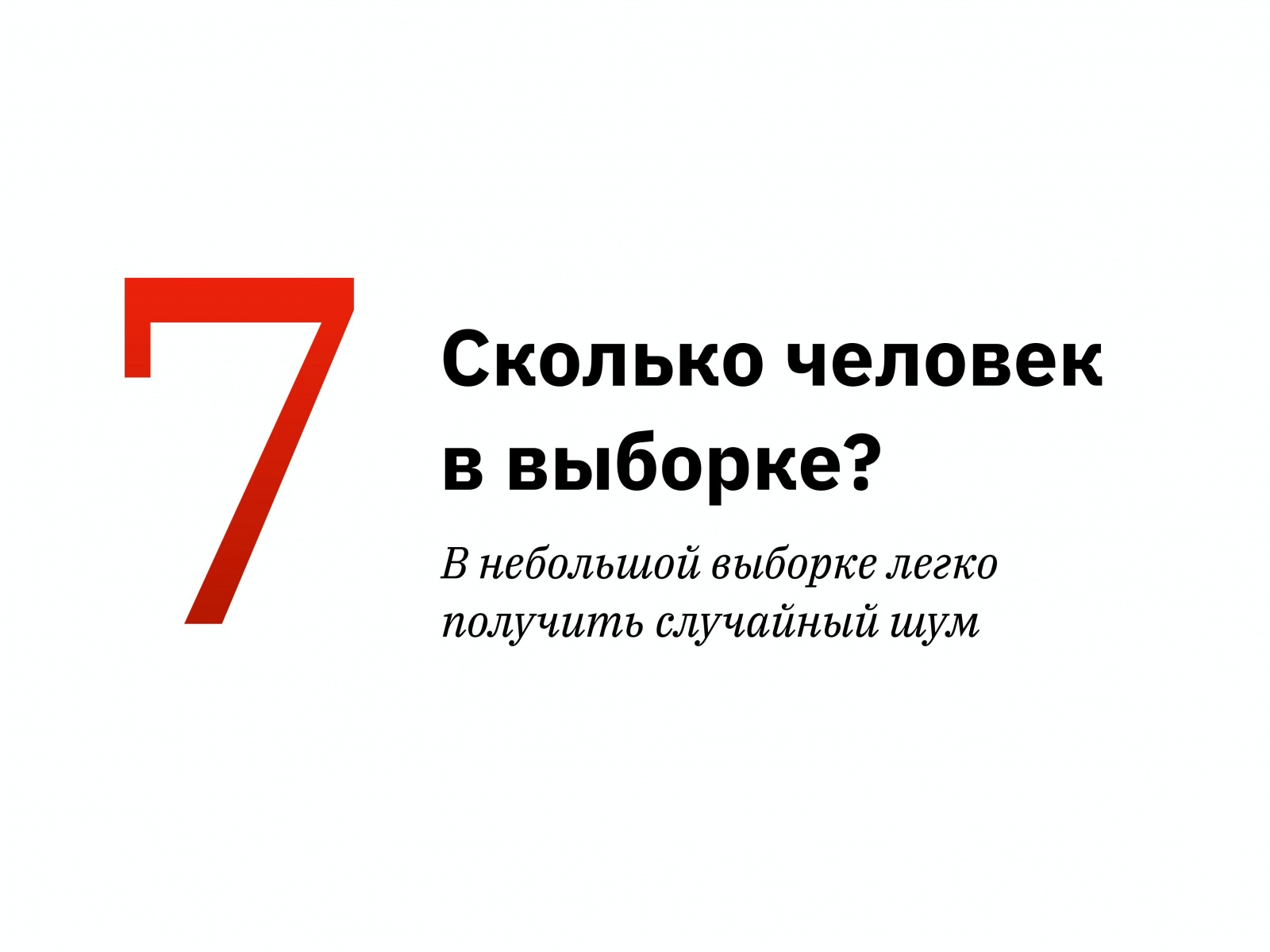 Алексей Каптерев: Критическое мышление 101 (часть 2) - 84