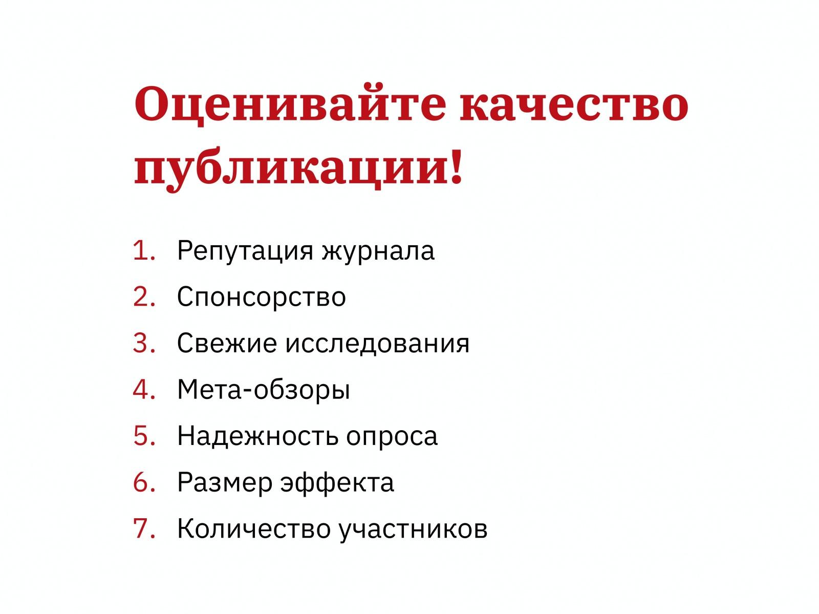 Алексей Каптерев: Критическое мышление 101 (часть 2) - 86
