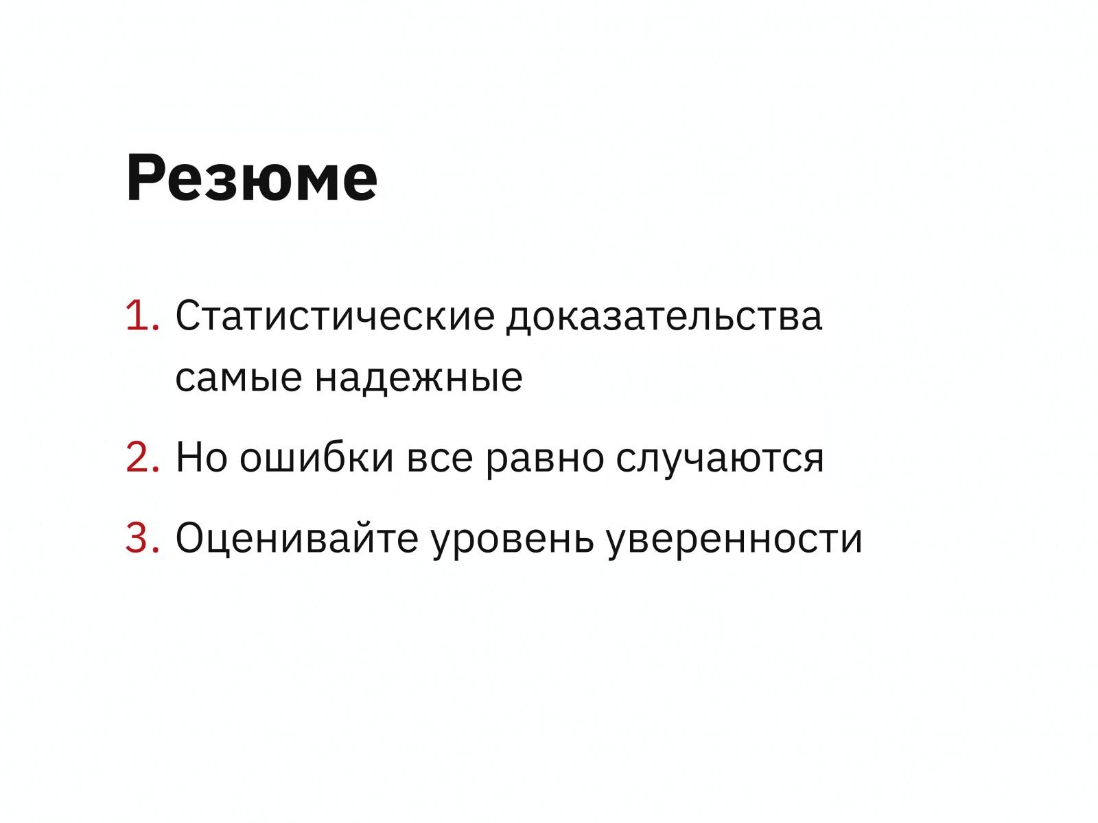 Алексей Каптерев: Критическое мышление 101 (часть 2) - 87