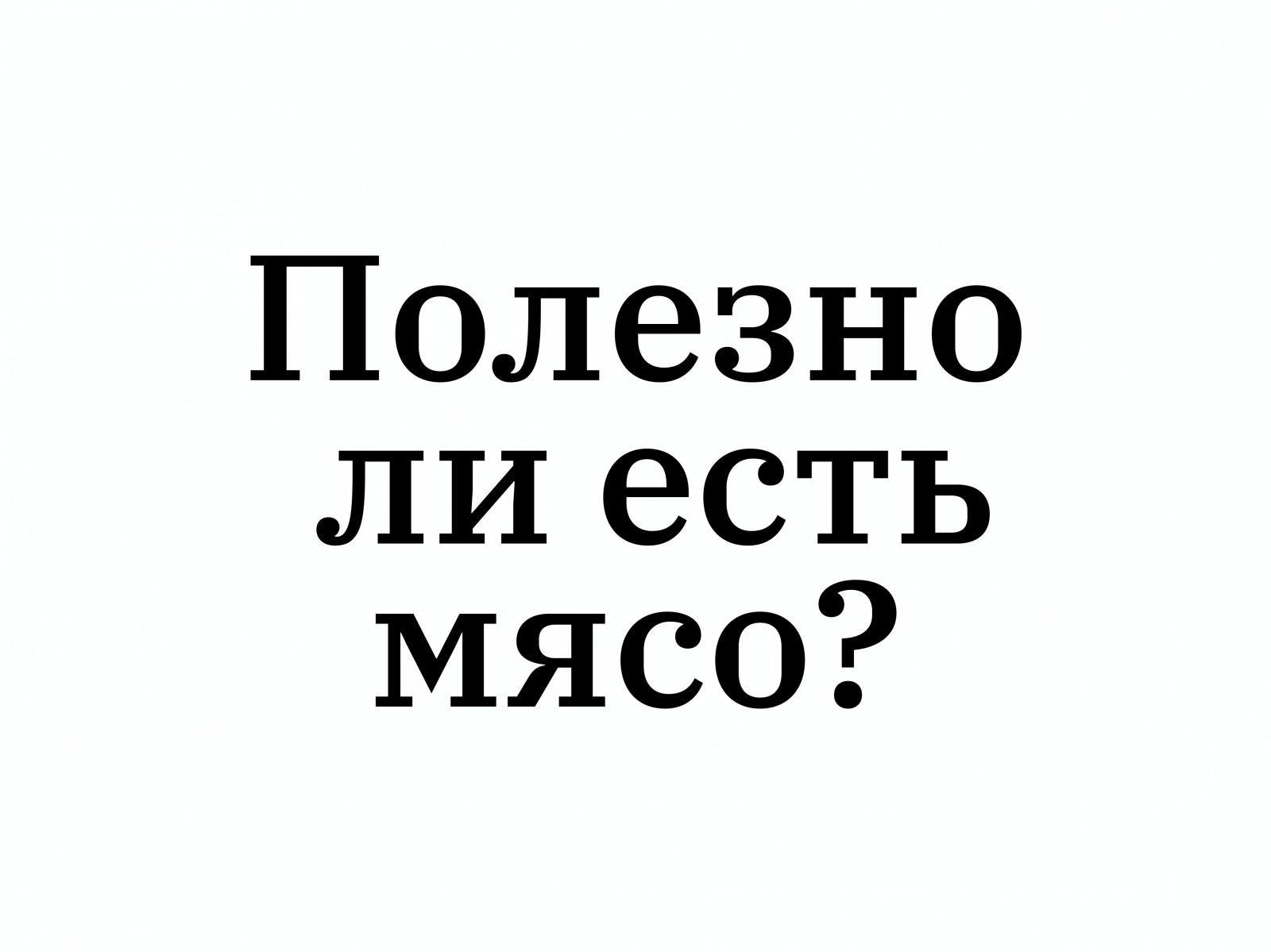 Алексей Каптерев: Критическое мышление 101 (часть 2) - 89