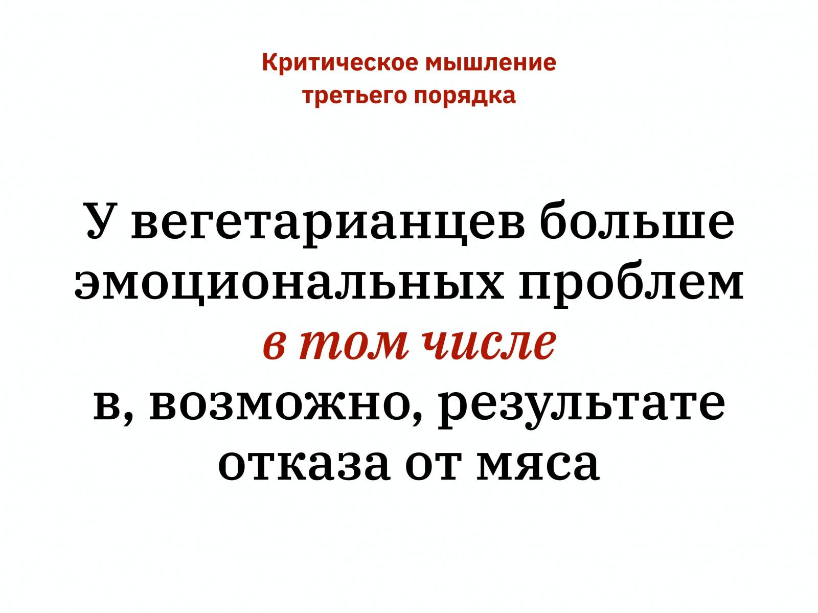 Алексей Каптерев: Критическое мышление 101 (часть 2) - 90