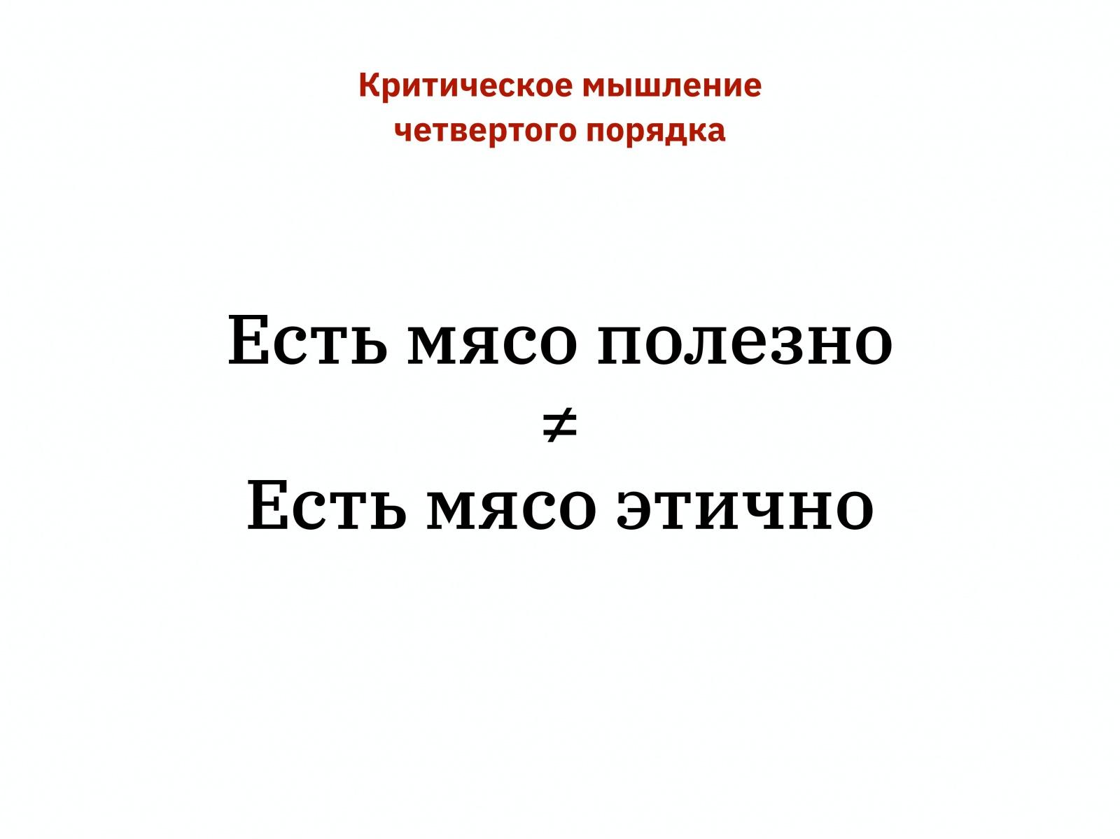 Алексей Каптерев: Критическое мышление 101 (часть 2) - 91
