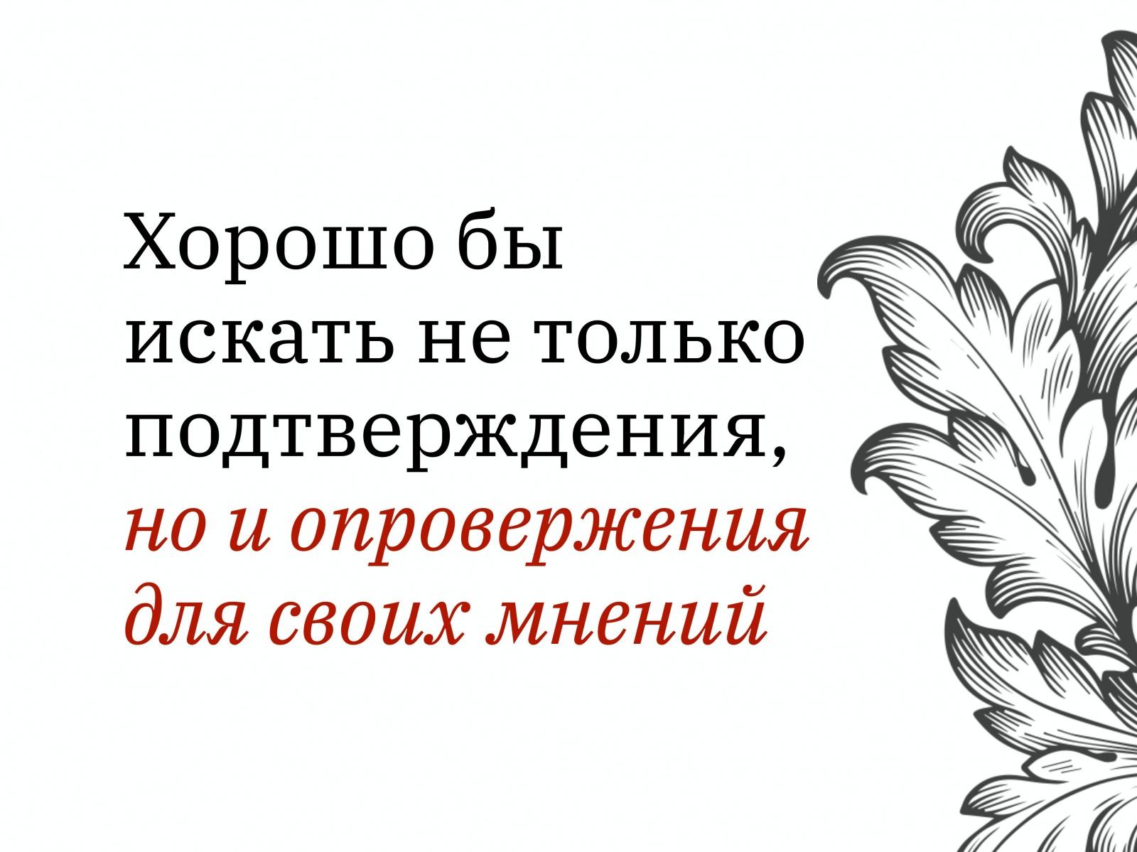 Алексей Каптерев: Критическое мышление 101 (часть 2) - 92