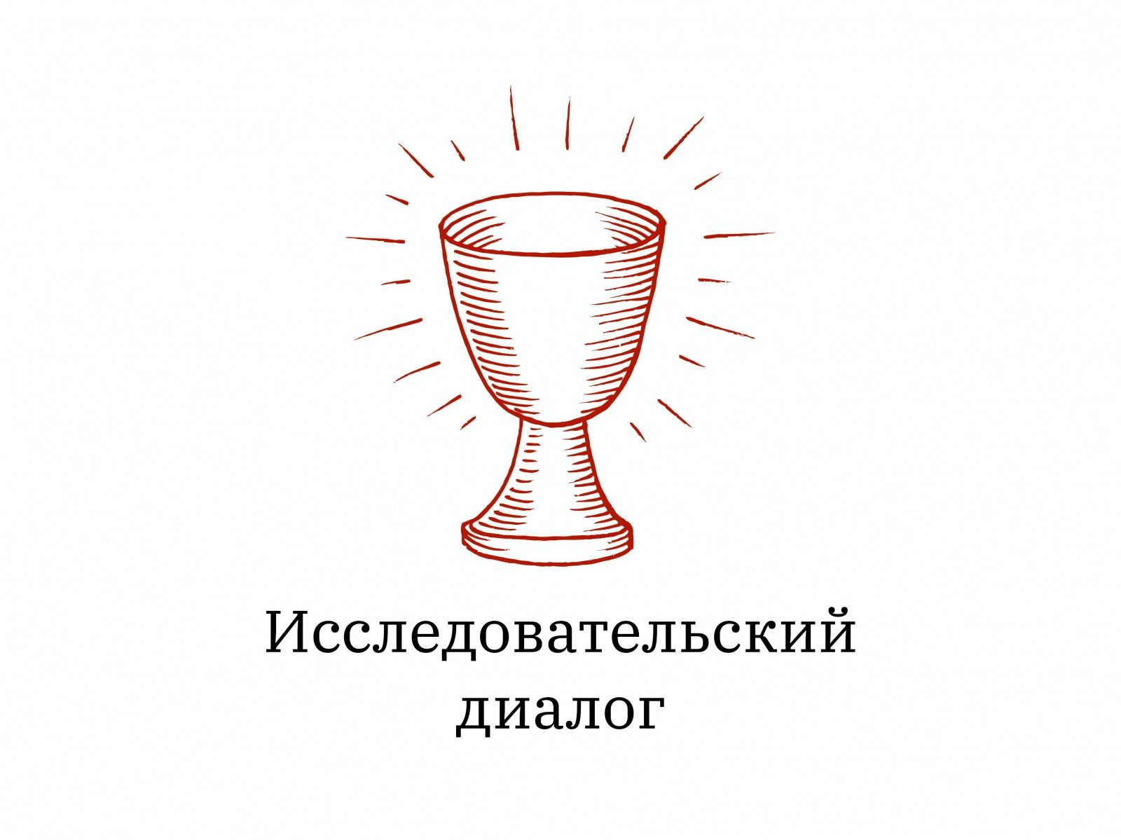Алексей Каптерев: Критическое мышление 101 (часть 2) - 93