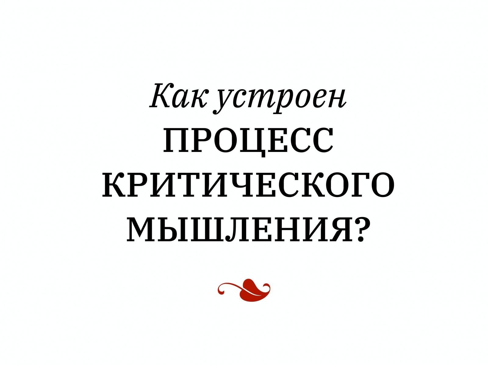 Алексей Каптерев: Критическое мышление 101 (часть 2) - 1