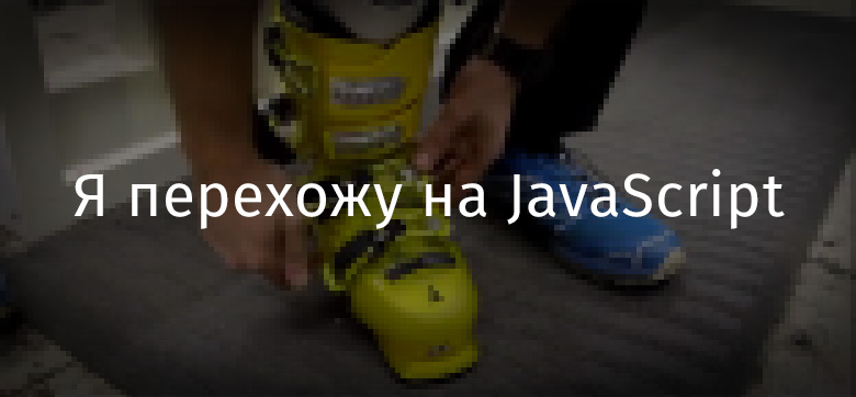 Я перехожу на JavaScript - 1