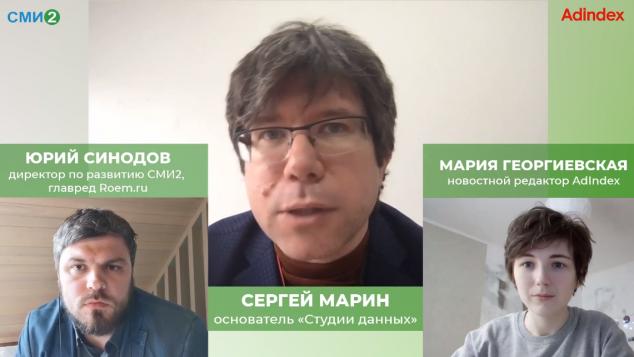 Сергей Марин в Медиасреде