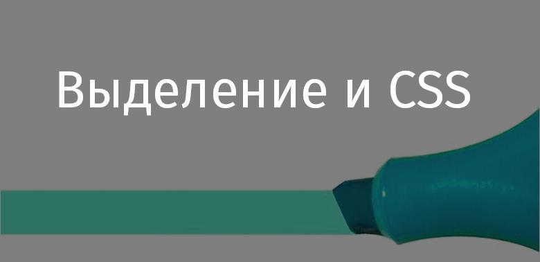 Выделение и CSS - 1