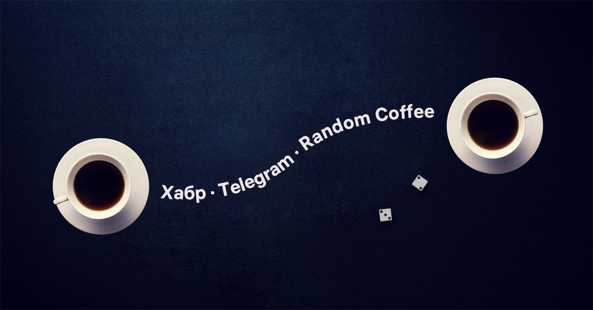 Random Coffee Habr Edition — нетворкинг для IT-сообщества - 1