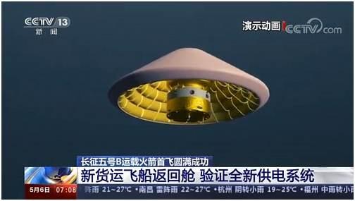 Новый китайский перспективный пилотируемый корабль. Его история и роль в современной лунной гонке - 7