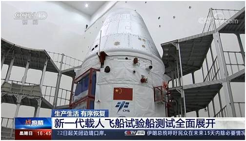 Новый китайский перспективный пилотируемый корабль. Его история и роль в современной лунной гонке - 1