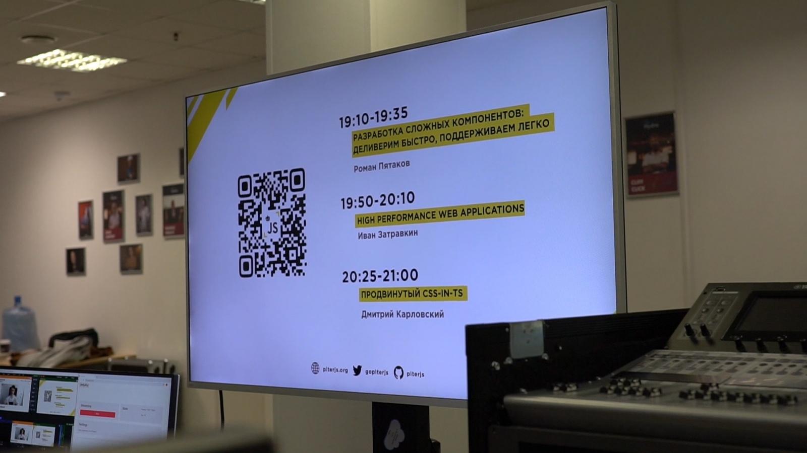 Пультовая Всевластья. Как устроен стриминг на онлайн-конференциях JUG Ru Group - 13