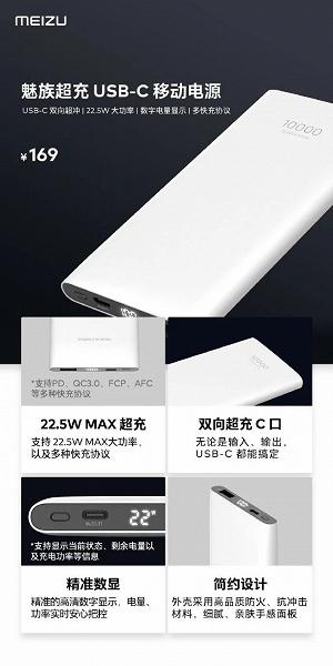 Порт USB-C, 22-ваттная зарядка и 10 000 мА·ч при цене 22 доллара. Представлен портативный аккумулятор Meizu Supercharged