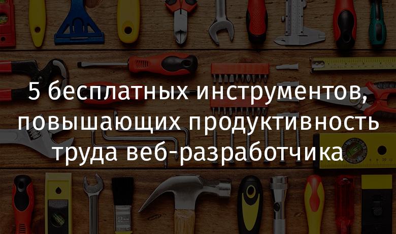 5 бесплатных инструментов, повышающих продуктивность труда веб-разработчика - 1