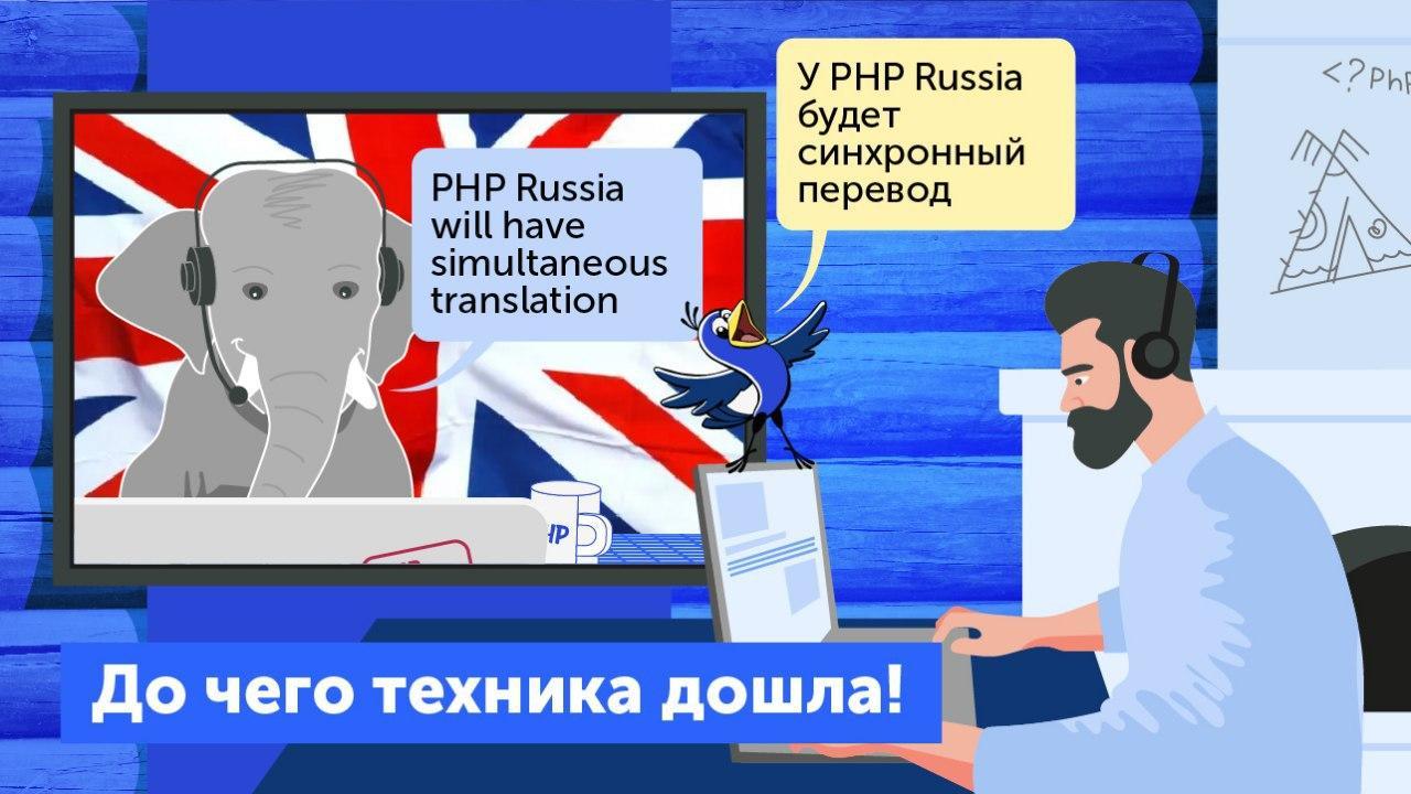 Все доклады бесплатной онлайн-части PHP Russia c иностранными докладчиками можно будет смотреть в переводе - 1