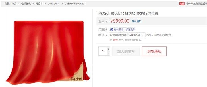 Новые RedmiBook 13, RedmiBook 14S и RedmiBook 16 на базе процессоров Ryzen 4000 скоро в продаже