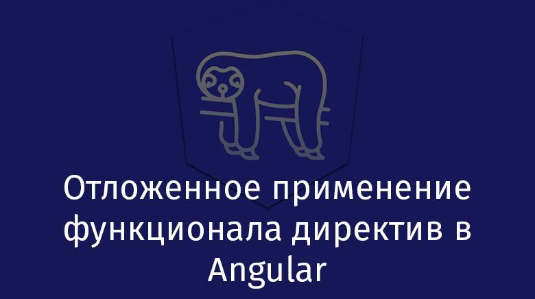 Отложенное применение функционала директив в Angular - 1